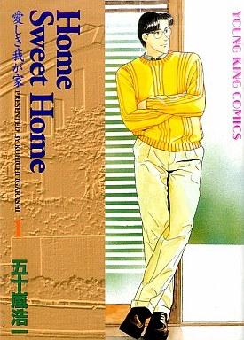 Home Sweet Home 漫画