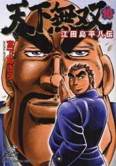 天下無双 江田島平八伝 (1-10巻 全巻) 漫画