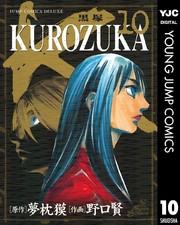 KUROZUKA―黒塚― 10 冊セット全巻