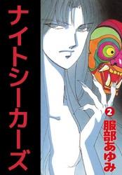 ナイトシーカーズ 2 冊セット全巻 漫画