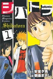 シバトラ(1) 漫画