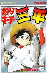 釣りキチ三平(33) 漫画