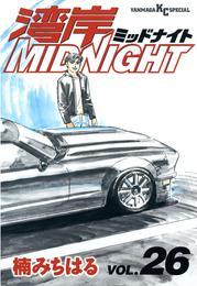 湾岸MIDNIGHT(26) 漫画
