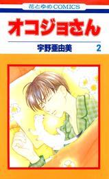 オコジョさん 2巻 漫画