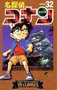 名探偵コナン(32) 漫画