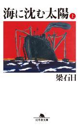 海に沈む太陽(上) 漫画