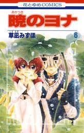 暁のヨナ 6巻 漫画