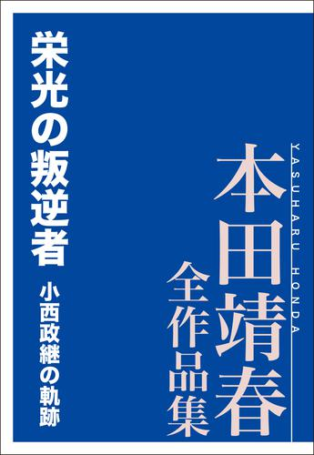 栄光の叛逆者 小西政継の軌跡 本田靖春全作品集 漫画