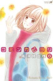 コミンカビヨリ(6) 漫画