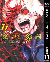 東京喰種トーキョーグール リマスター版 11 漫画