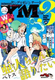 ヤングマガジン サード 2017年 Vol.5 [2017年4月6日発売] 漫画