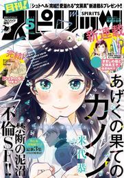 月刊!スピリッツ 2017年5月号(2017年3月27日発売) 漫画