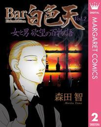 Bar白色天 女と男 欲望の百物語 2 漫画