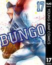 BUNGO―ブンゴ― 17 漫画