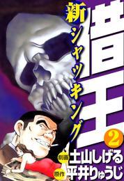 新・借王(2) 漫画