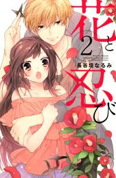 花と忍び(2) 漫画
