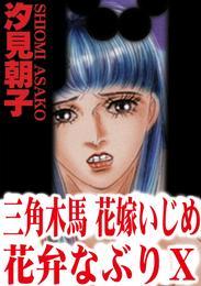 三角木馬 花嫁いじめ花弁なぶり10(改訂版) 漫画