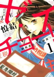 ゼイチョー! ~納税課第三収納係~ 分冊版(1) 漫画