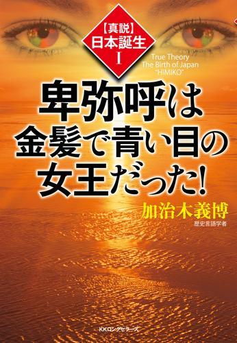 〈真説〉日本誕生1 卑弥呼は金髪で青い目の女王だった!(KKロングセラーズ) 漫画