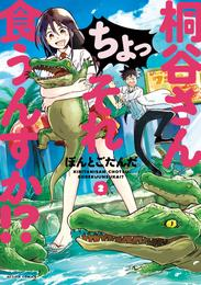 桐谷さん ちょっそれ食うんすか!? 2 漫画