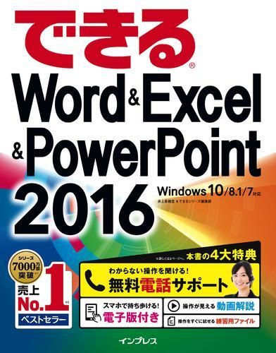 できるWord&Excel&PowerPoint 2016 Windows 10/8.1/7対応 漫画