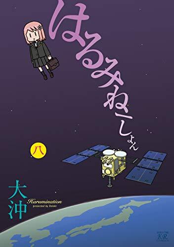 はるみねーしょん (1-7巻 最新刊) 漫画