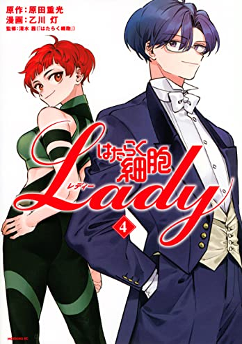 はたらく細胞LADY (1-2巻 最新刊) 漫画