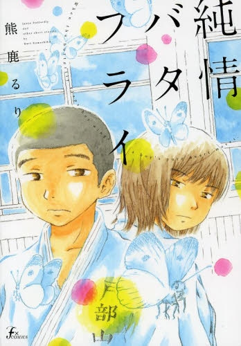 純情バタフライ 漫画