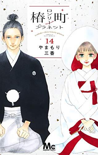 椿町ロンリープラネット (1-12巻 最新刊) 漫画