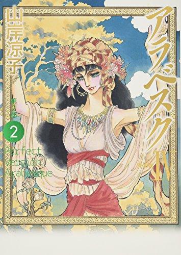 アラベスク 完全版 (1-4巻 全巻) 漫画