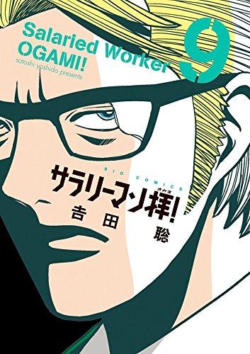 サラリーマン拝! (1-9巻 全巻) 漫画