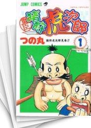【中古】重臣猪狩虎次郎 (1-2巻) 漫画