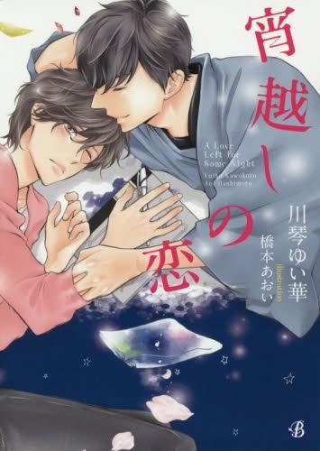 【ライトノベル】宵越しの恋 漫画