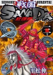 戦国SANADA愚連隊 (1-3巻 全巻)