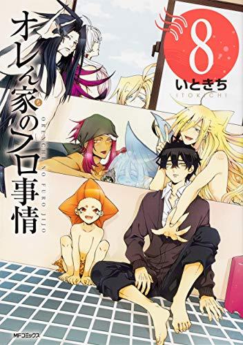 オレん家のフロ事情 (1-7巻 最新刊) 漫画
