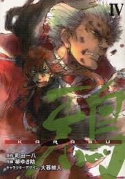 鴉 KARASU (1-4巻 全巻)