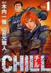 CHILL チル (1-8巻 全巻) 漫画