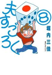 夫すごろく 8 冊セット全巻 漫画