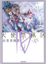 天使禁猟区 10 冊セット全巻 漫画