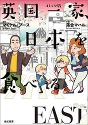 コミック版 英国一家、日本を食べる 漫画