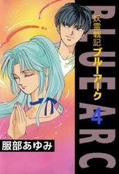 妖霊戦記BLUE ARC 漫画