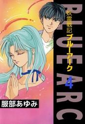 妖霊戦記BLUE ARC 4 冊セット全巻 漫画
