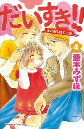 だいすき!!~ゆずの子育て日記~(4) 漫画