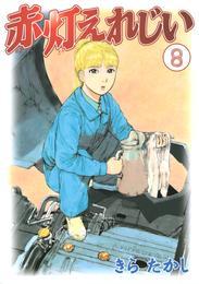 赤灯えれじい(8) 漫画
