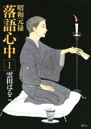 昭和元禄落語心中(1) 漫画