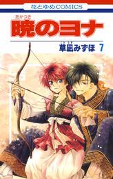 暁のヨナ 7巻 漫画