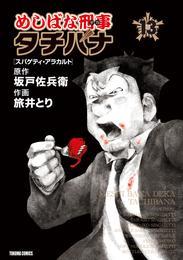 めしばな刑事タチバナ13 スパゲティ・アラカルト 漫画