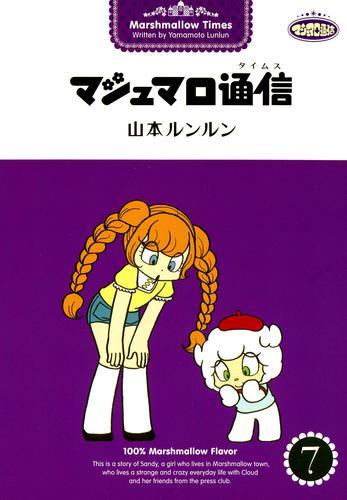 マシュマロ通信(7) 漫画