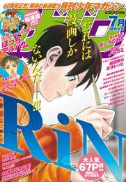 月刊少年マガジン 2015年7月号 [2015年6月5日発売] 漫画