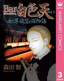 Bar白色天 女と男 欲望の百物語 3 漫画